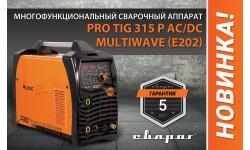 Новинка: первый аппарат Сварог с функцией изменения формы волны - TIG 315P